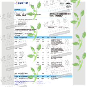 健康草藥-草藥粉-Eurofins實驗室檢測報告-南非葉Page1