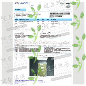 健康草藥-草藥粉-Eurofins實驗室檢測報告-南非葉Page2