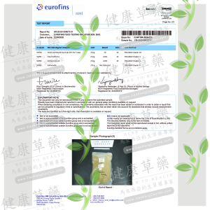 健康草藥-草藥粉-Eurofins實驗室檢測報告-貓鬚草Page2