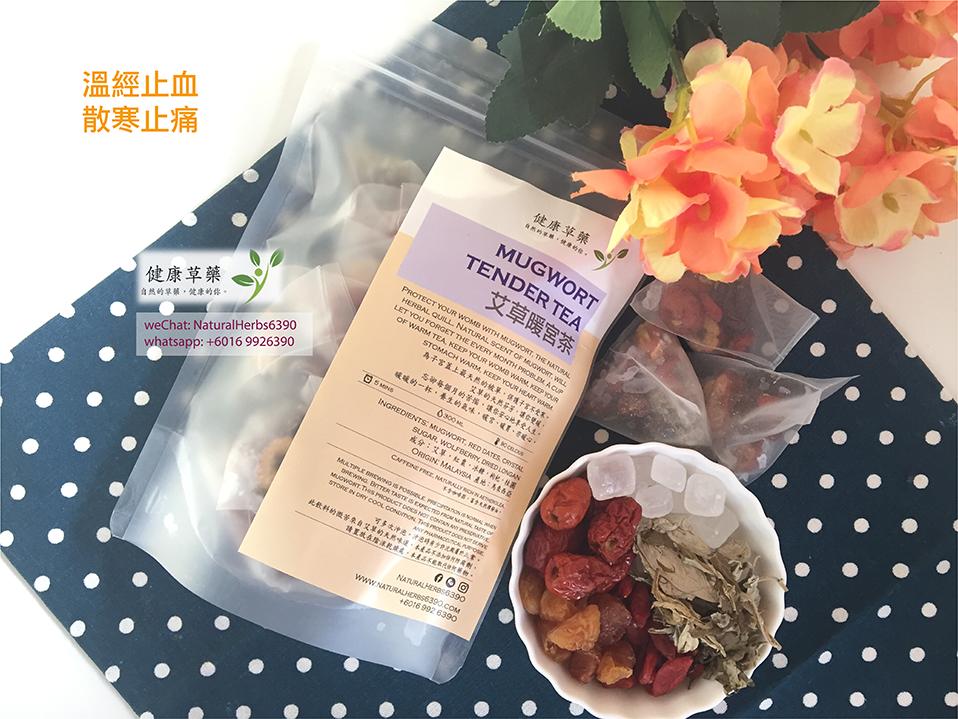 艾草暖宫茶 Mugwort Tender Tea