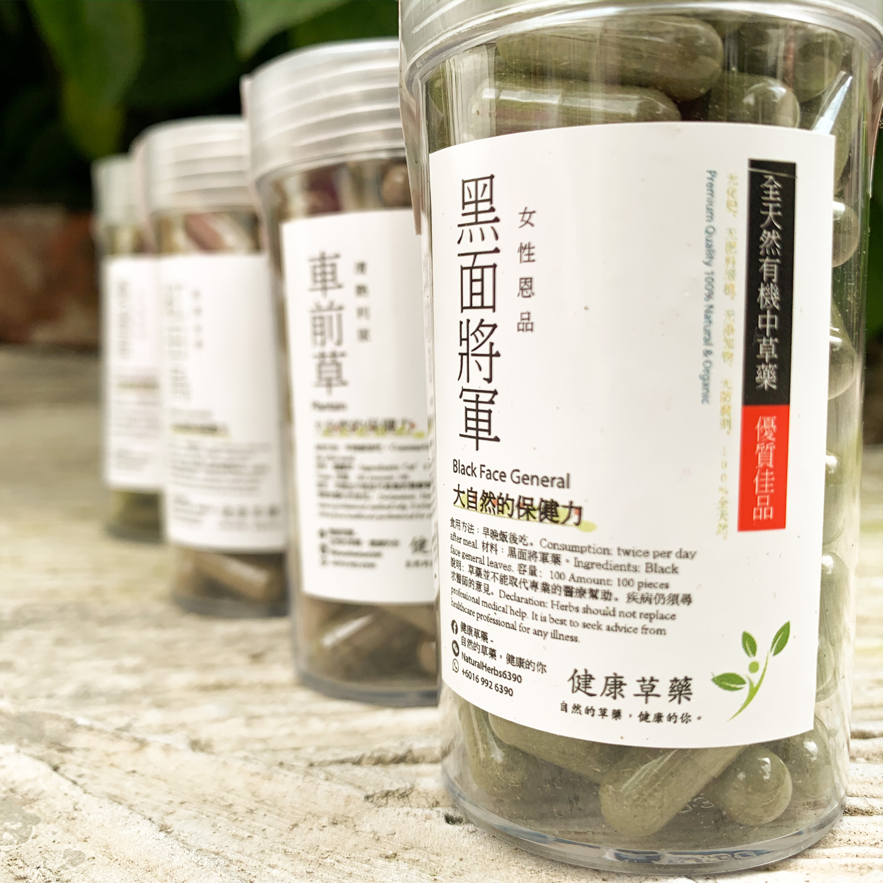 草藥粉 & 膠囊 Herb Powder & Capsules