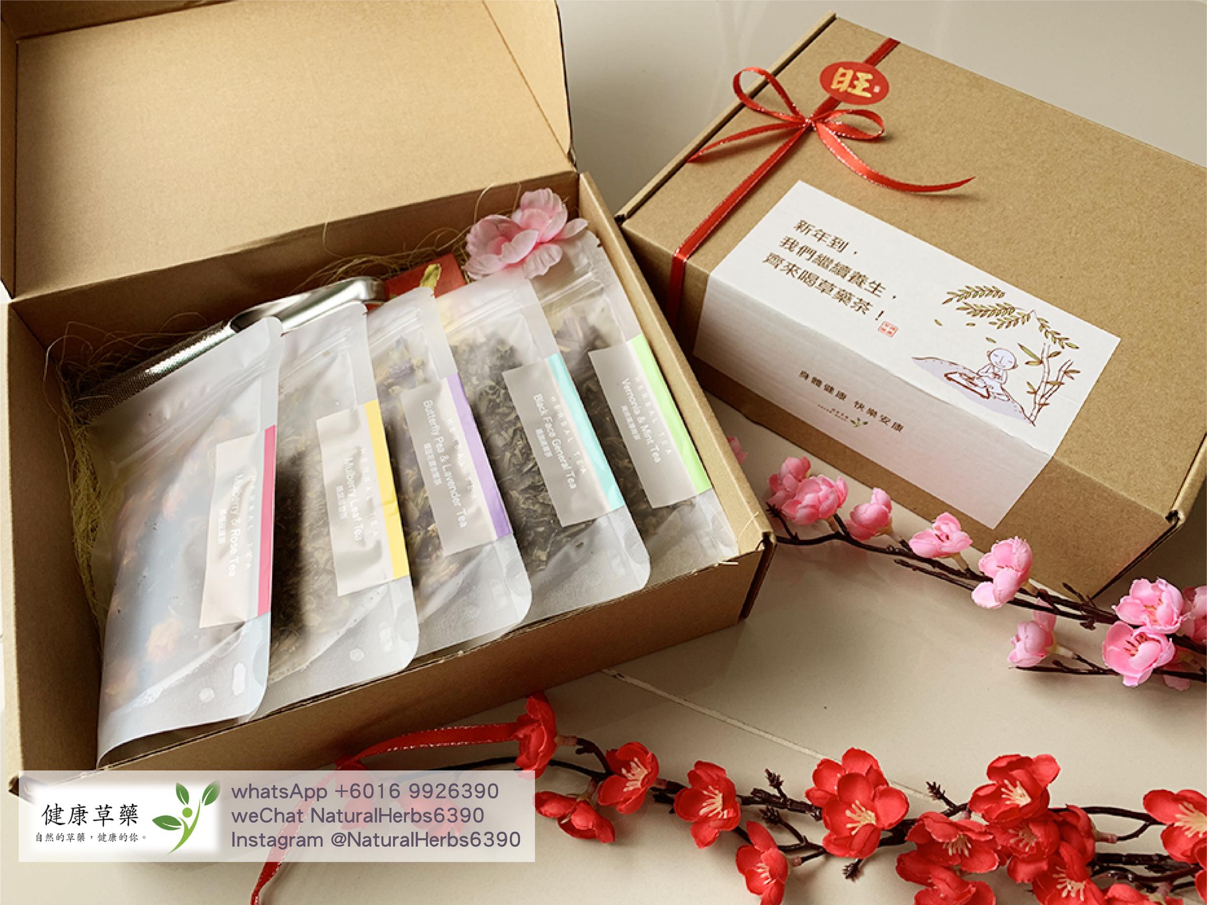 健康草藥 新年草藥茶禮盒