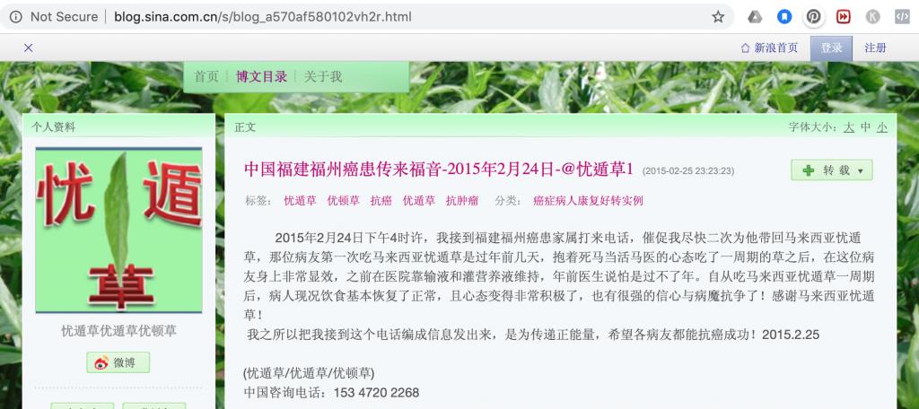 中國新浪微博的憂遁草分享
