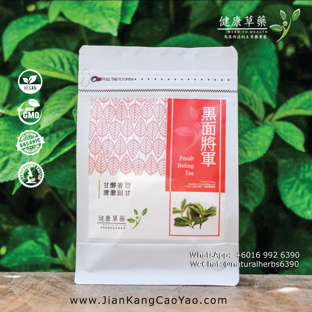 健康草藥-黑面將軍茶