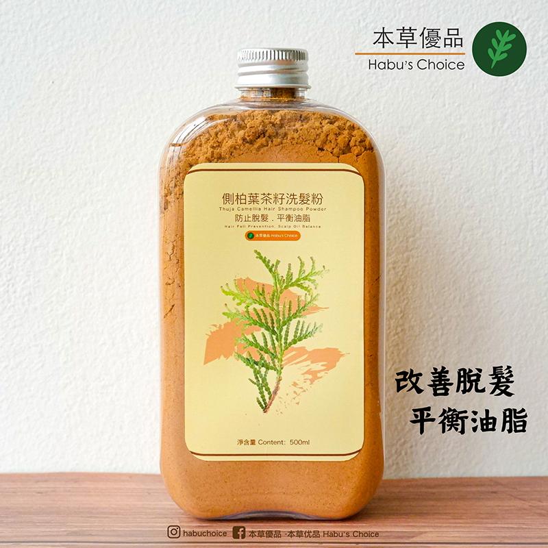 側柏葉茶籽洗髮粉